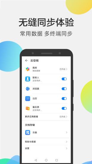 华为手机文件管理器 V10.6.0.303 安卓版截图2