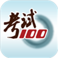 考试100电脑版 V5.9.9 免费PC版