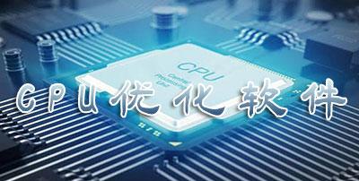 CPU优化软件