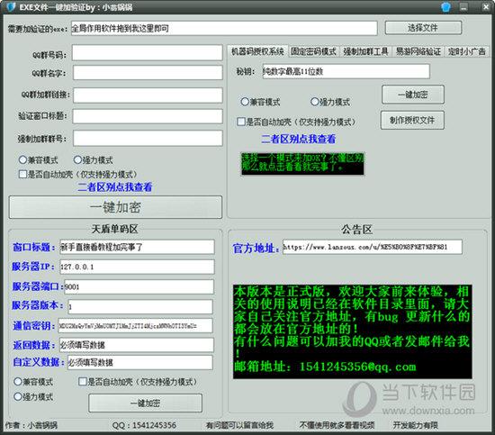 EXE文件一键加验证