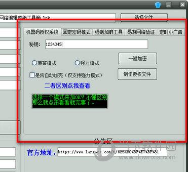 添加密码或者添加其他功能