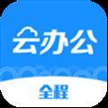 全程云办公旧版本 V4.1.2 安卓版