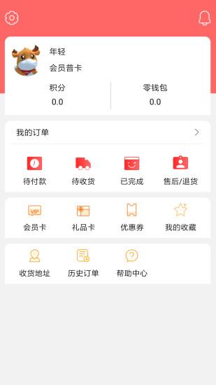 利群网商 V9.9.5 安卓版截图4