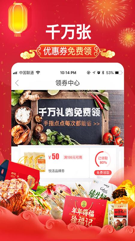 中粮我买网手机客户端 V4.8.3 安卓版截图2