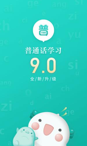 普通话学习 V9.4.5 安卓版截图1