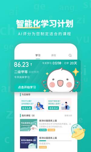 普通话学习 V9.4.5 安卓版截图2