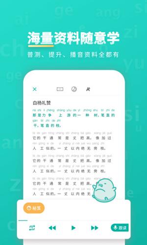 普通话学习 V9.4.5 安卓版截图4
