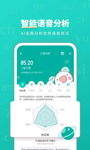 普通话学习 V9.4.5 安卓版截图5
