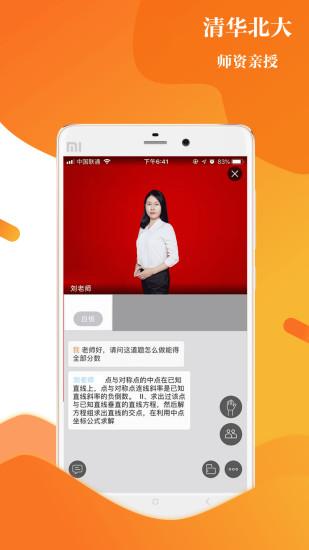清北教育 V2.8.1 安卓版截图1