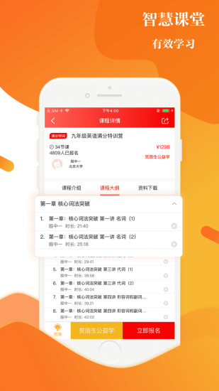 清北教育 V2.8.1 安卓版截图2