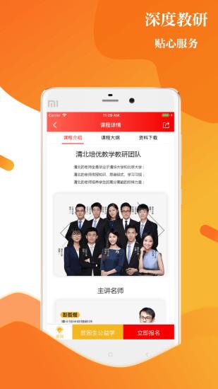 清北教育 V2.8.1 安卓版截图4