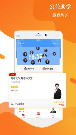 清北教育 V2.8.1 安卓版截图3