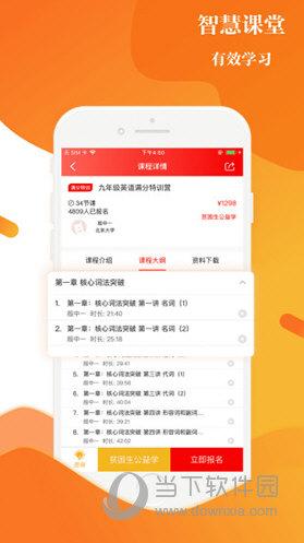清北教育APP
