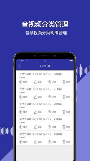公众号语音下载 V1.0.6 安卓版截图2