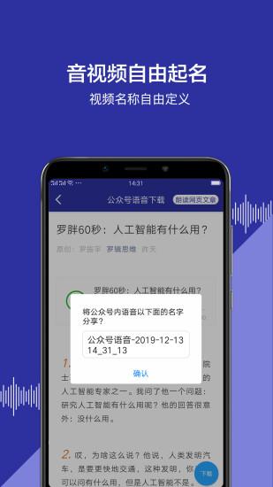 公众号语音下载 V1.0.6 安卓版截图3