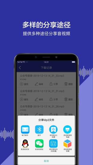 公众号语音下载 V1.0.6 安卓版截图4