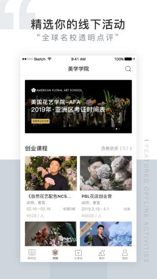 花田小憩研究社 V2.3.6 安卓版截图4