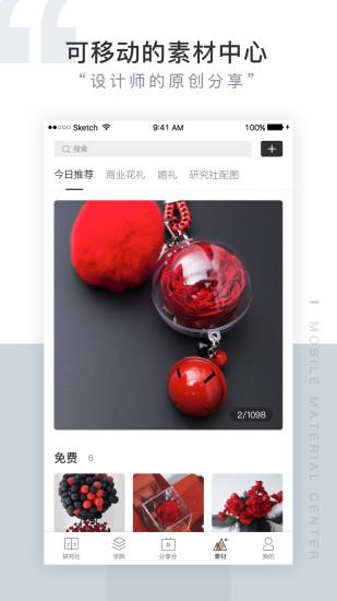 花田小憩研究社 V2.3.6 安卓版截图3