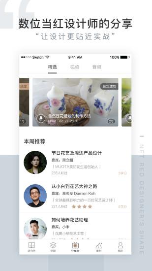 花田小憩研究社 V2.3.6 安卓版截图2