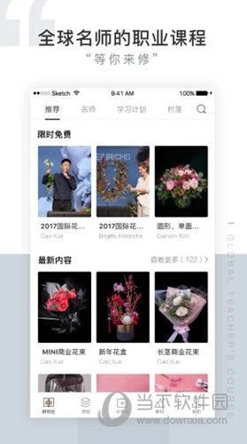 花田小憩研究社app