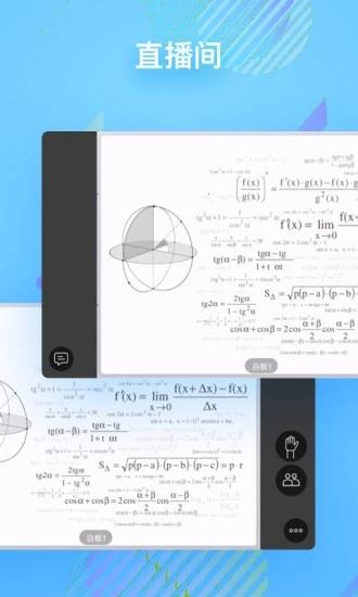 朴新在线1V1教师端 V2.4.9 安卓版截图3