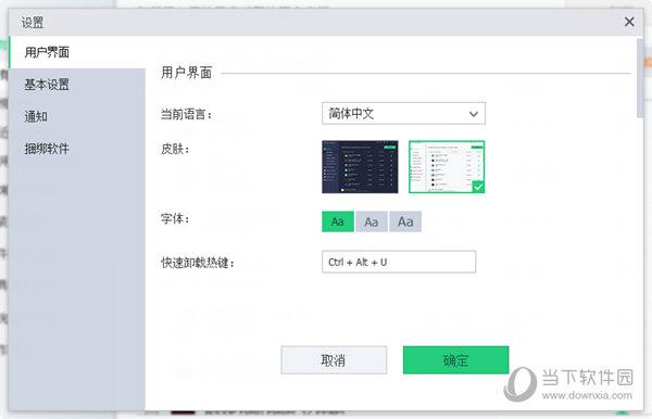 Iobit Uninstaller9.2Pro官方注册版