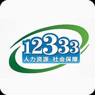 掌上12333 V1.0.15 安卓版
