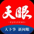 天眼新闻 V5.3.3 安卓版