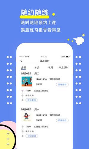 智慧琴童 V3.1.1 安卓版截图4