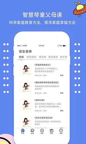 智慧琴童 V3.1.1 安卓版截图2
