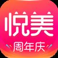 悦美 V7.1.0 安卓版