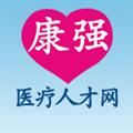 康强医疗人才网 V4.8 安卓最新版