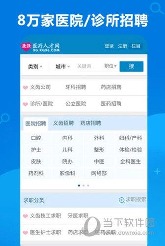 康强医疗人才网iOS版