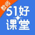 51好课堂教师端 V4.11.0 最新PC版