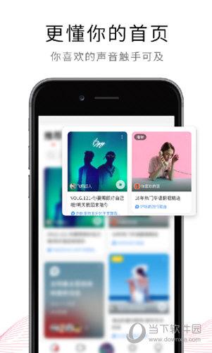 荔枝FM APP