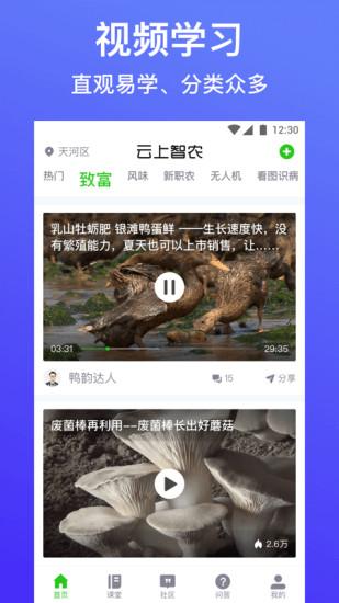 云上智农 V4.3.0.1 安卓版截图2
