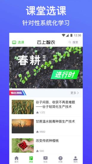 云上智农 V4.3.0.1 安卓版截图3