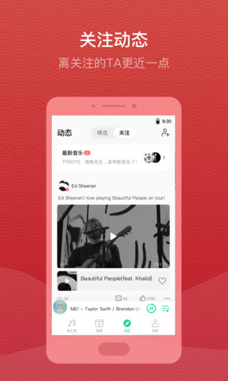 QQ音乐APP V9.8.5.7 安卓版截图5