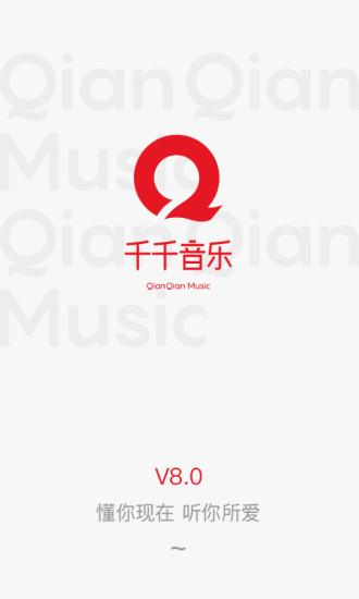 千千音乐 V8.2.1.0 安卓版截图1