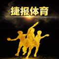 捷报体育 V1.0.42 安卓版