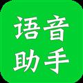 公众号语音助手 V1.1.1 安卓版