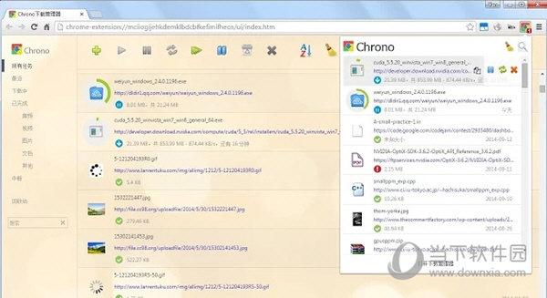 Chrono下载管理器