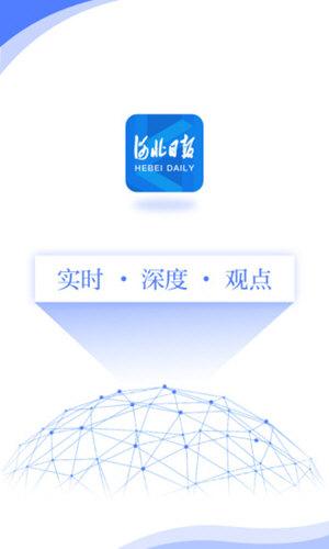 河北日报 V4.0.8 安卓版截图1