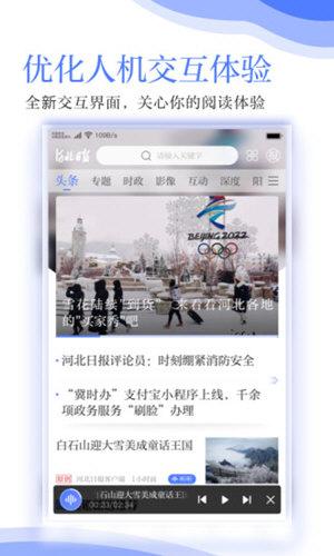 河北日报 V4.0.8 安卓版截图4