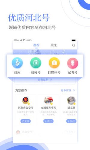 河北日报 V4.0.8 安卓版截图2