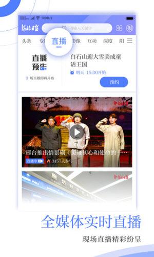 河北日报 V4.0.8 安卓版截图3