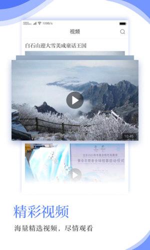 河北日报 V4.0.8 安卓版截图5