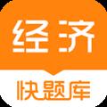 经济师快题库PC版 V4.8.10 最新版