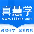 真慧学 V1.3.1 安卓版