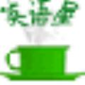 英语口语集粹 V1.4 官方版